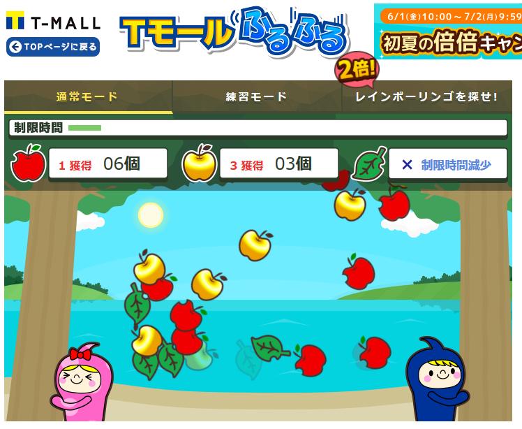 T モール ふるふる Tポイントが貯まる人気ゲーム!│安心・安全なポイントサイトTモール